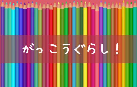 【ネタバレ】ホラーファンタジーアニメ「がっこうぐらし!」のストーリー内容解説