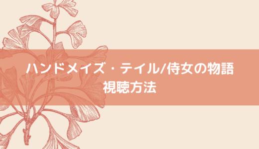 【無料フル動画視聴方法】「ハンドメイズ・テイル/侍女の物語」シーズン1〜3見る方法