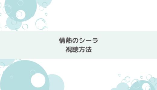【無料フル動画視聴方法】海外ドラマ「情熱のシーラ」全エピソードを見る方法