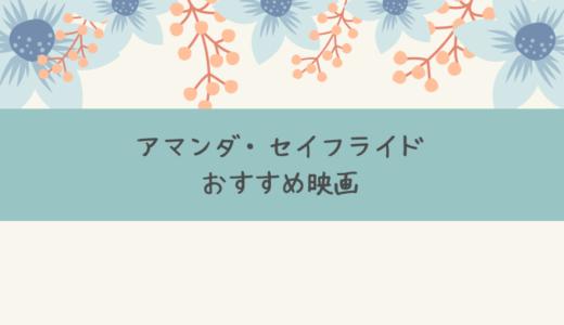 映画「レ・ミゼラブル」コゼット役アマンダ・セイフライドが可愛い!おすすめ出演作品紹介
