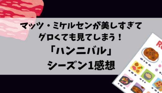 【マッツ・ミケルセンの色気魅力がヤバイ】海外ドラマ「ハンニバル」シーズン1感想