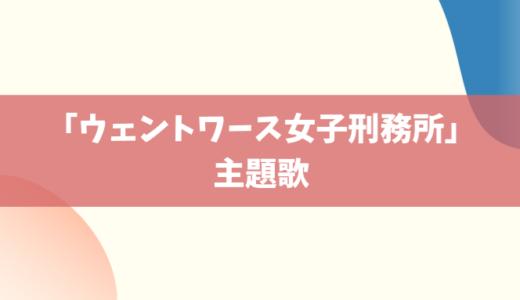 【主題歌】「ウェントワース女子刑務所」テーマ曲