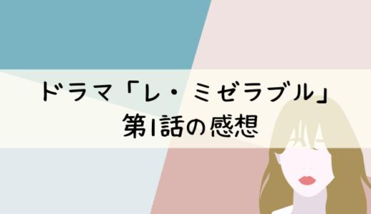【ファンテーヌの青春がすでに切ない】ドラマ「レ・ミゼラブル」第1話の感想