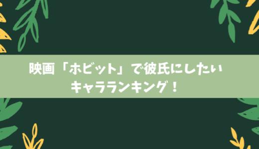 彼氏にしたい映画「ホビット」のキャラランキング!